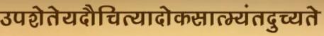 Concept of Peanut Allergy in Ayurveda